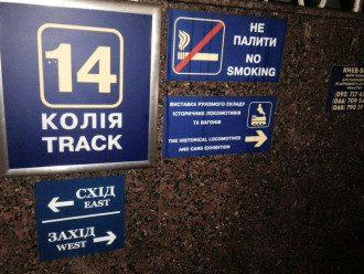 """Новшества на киевском ж/д вокзале: пассажиры больше не услышат, где """"голова"""", а где """"хвост"""""""
