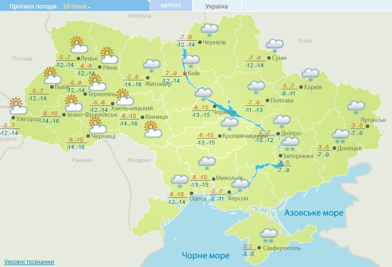 Прогноз погоды Укргидрометцентра на 10 января