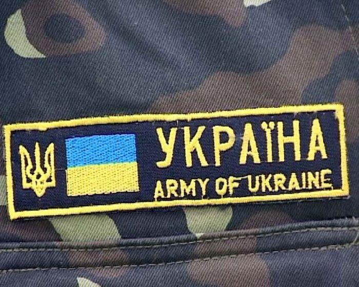 Украина, армия, ВСУ, шеврон