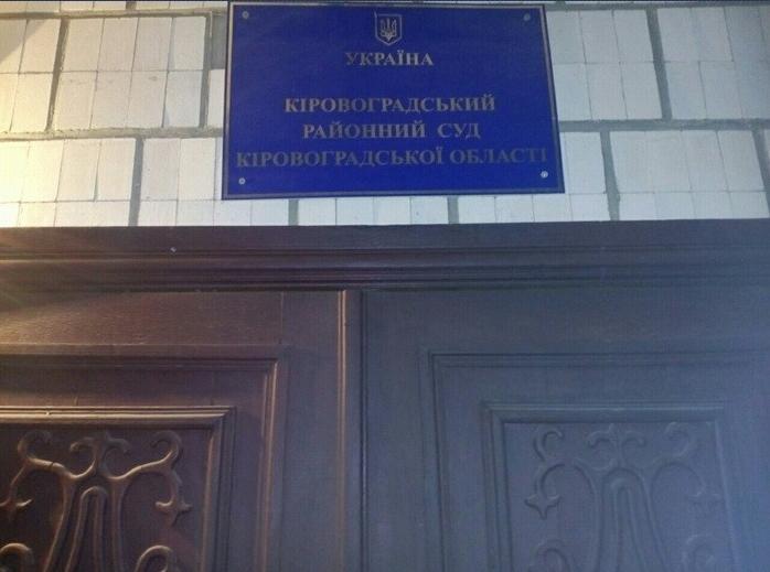Кировоградский райсуд Кировоградской области