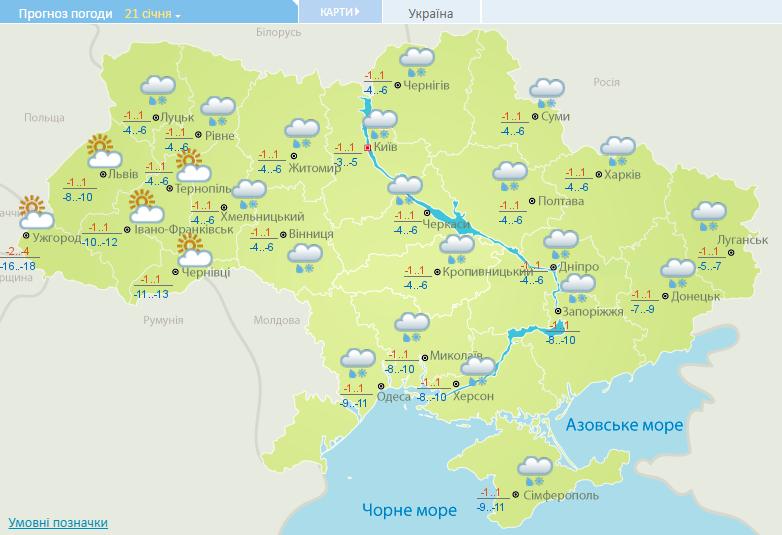 Прогноз погоды Укргидрометцентра на 21 января