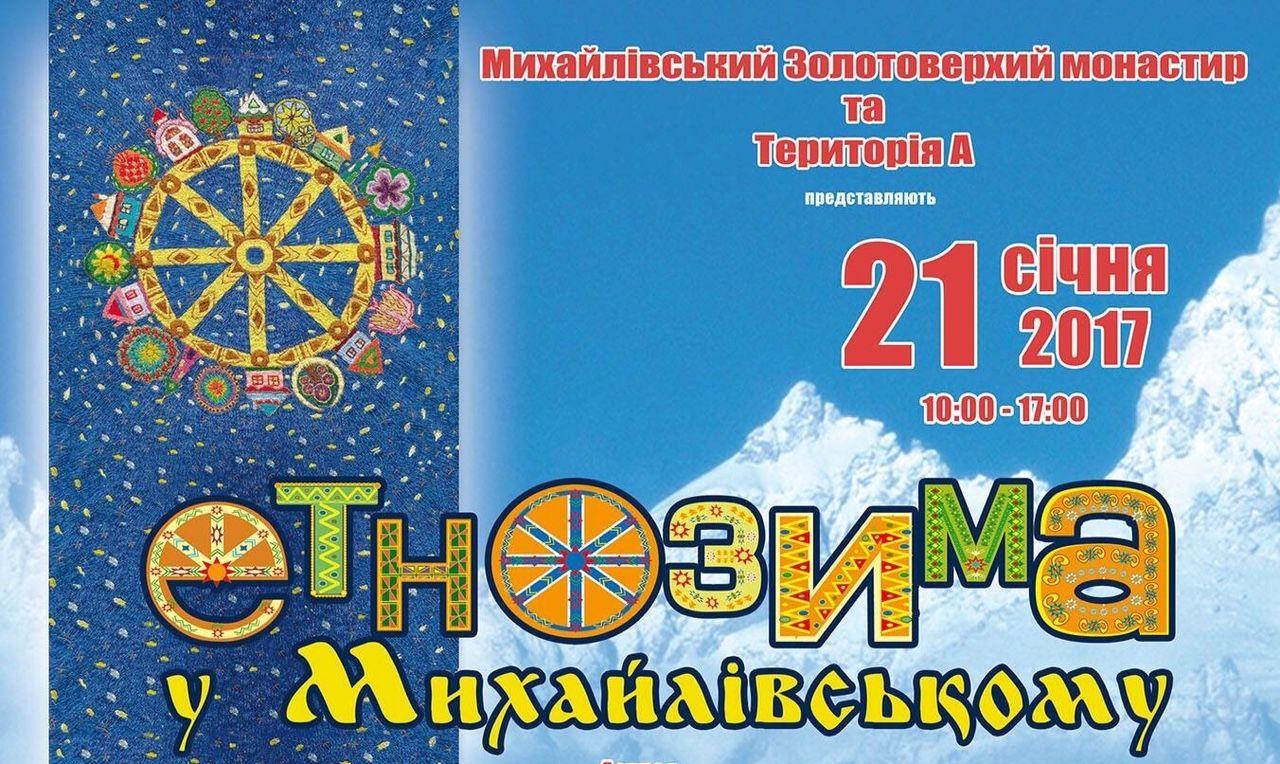 В Киеве пройдет благотворительный волонтерский фестиваль