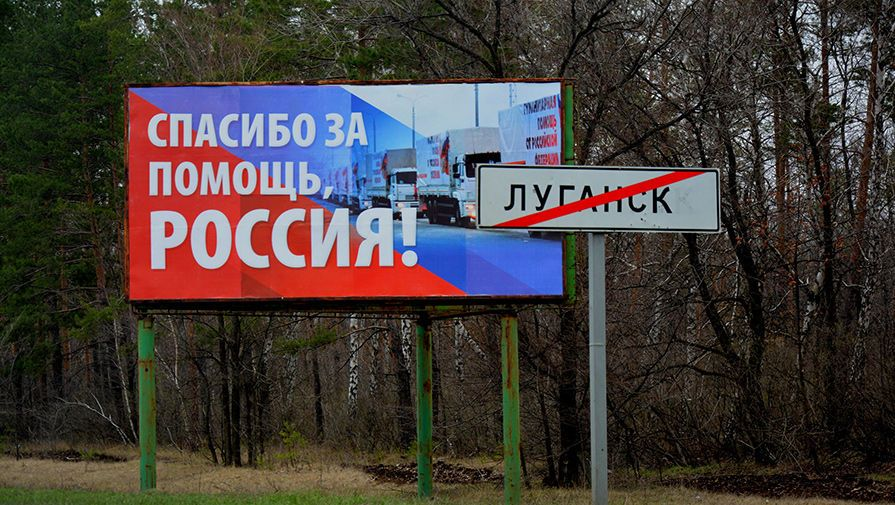 Луганськ, росія, допомога
