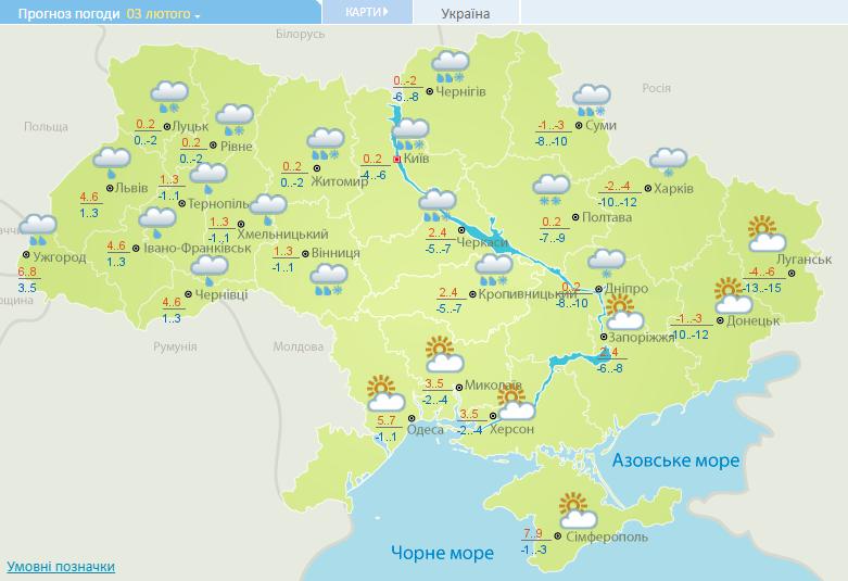Прогноз погоды Укргидрометцентра на 3 февраля