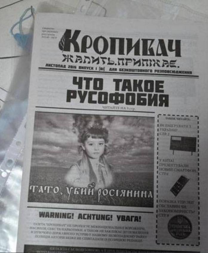 Такие газеты якобы раздавали школьниками в Краматорске