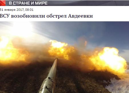 Фейк, опубликованный на сайте телеканала Минобороны РФ —