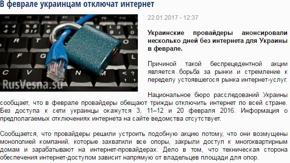 Еще один фейк о ситуации в Украине