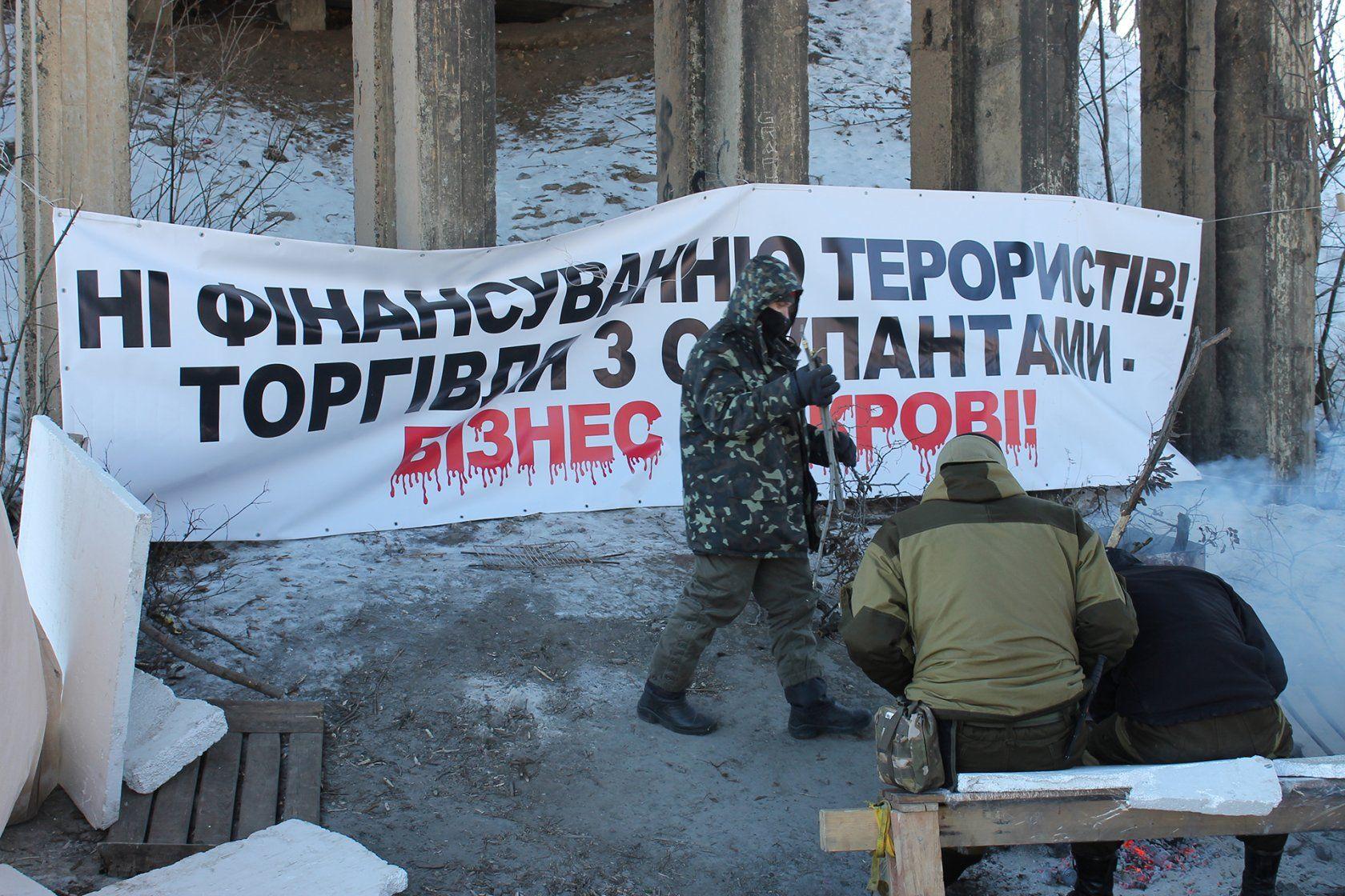 Участники блокади ОРДЛО