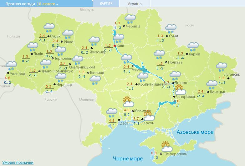 Прогноз погоды Укргидрометцентра на 18 февраля
