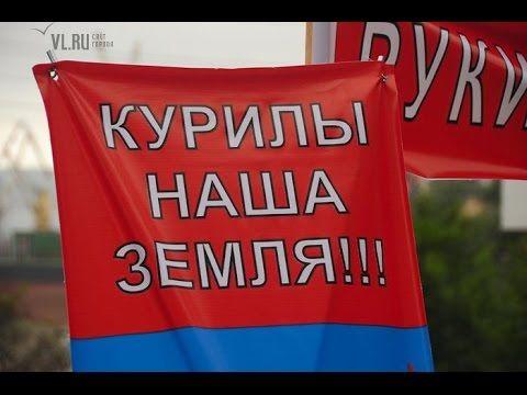 Курилы, Россия