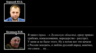 Фрагмент переговоров Козицына и Бородая