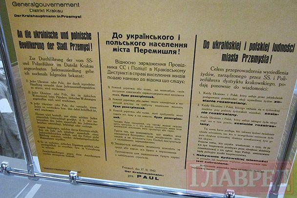 Обращение оккупационных властей к жителям Перемышля