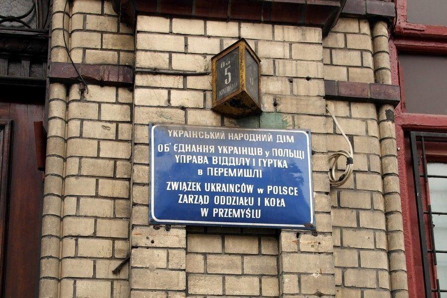 Украинский народный дом