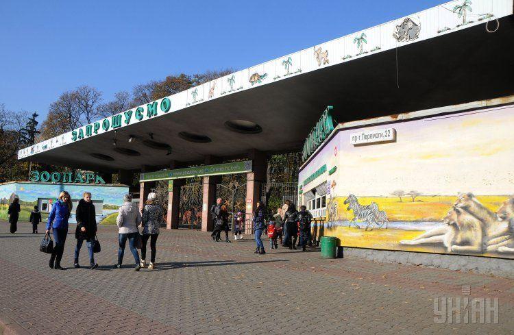 Киевский зоопарк, иллюстрация