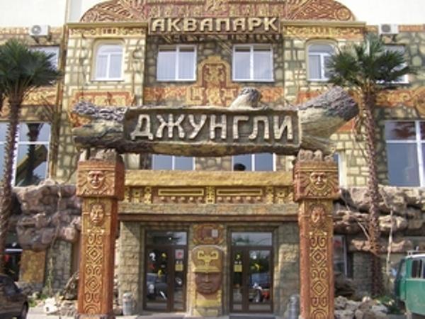 Аквапарк в Харькове