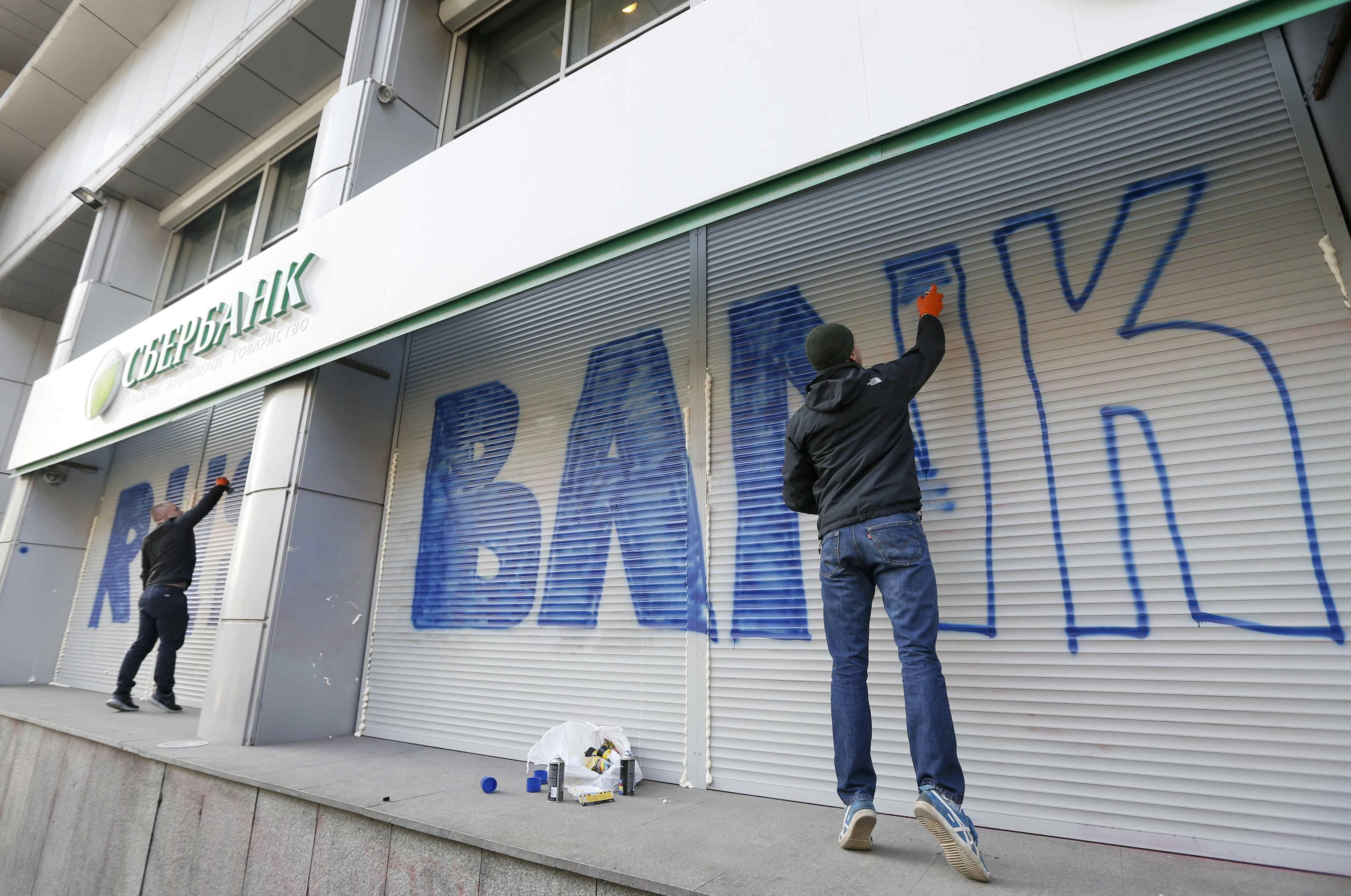 Блокада росбанков в Украине