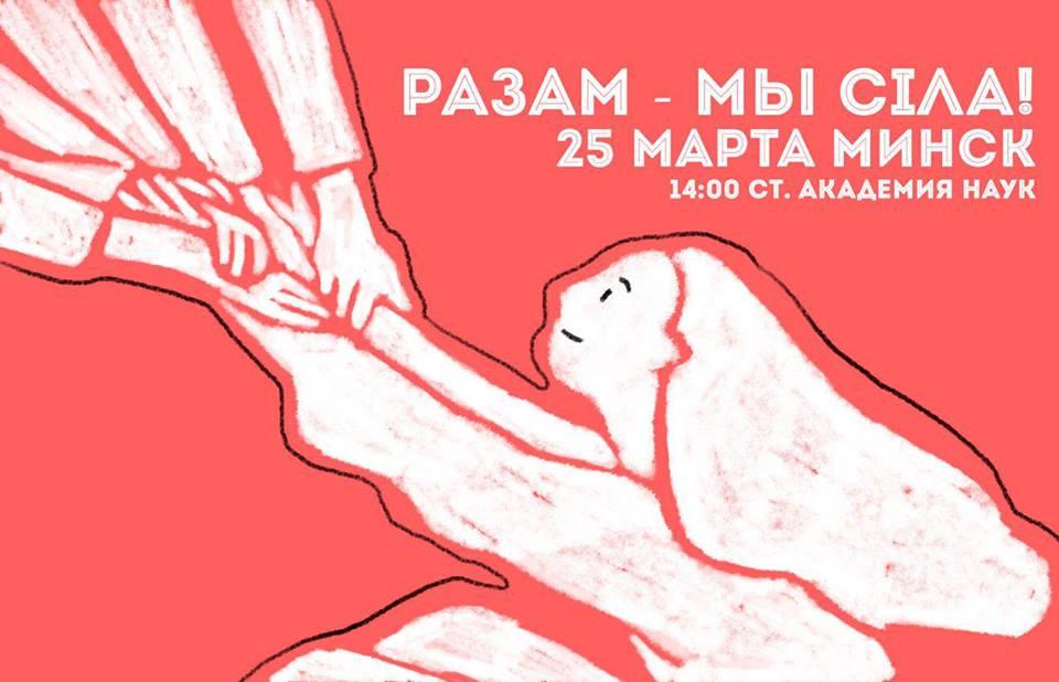 25 марта в Беларуси — День Воли