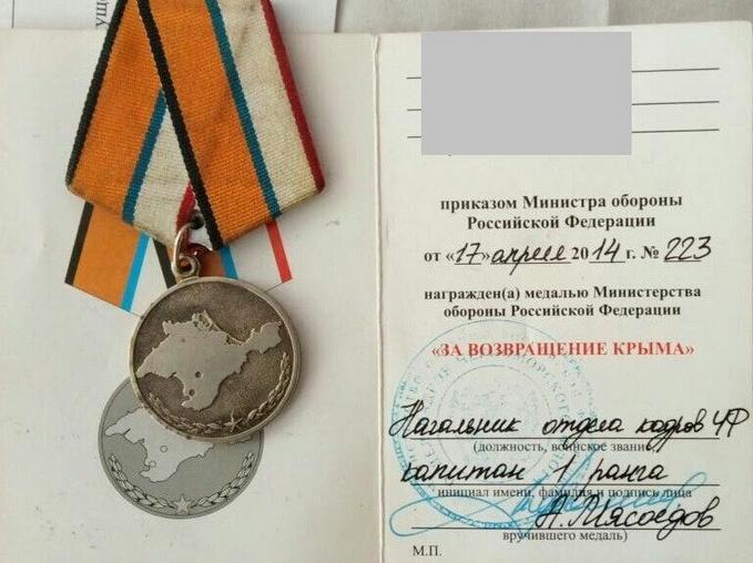 Медаль задержанного, иллюстрация