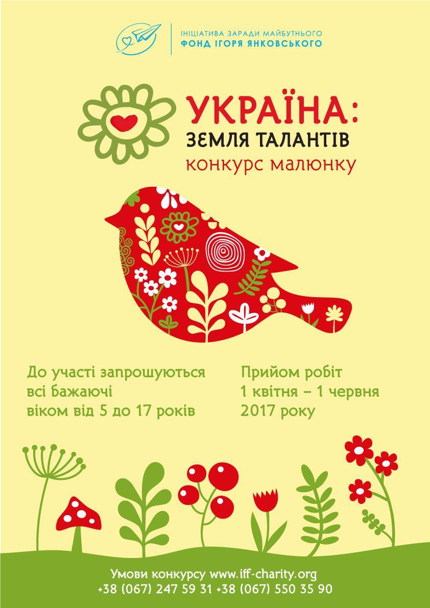 Афиша Конкурса детского рисунка