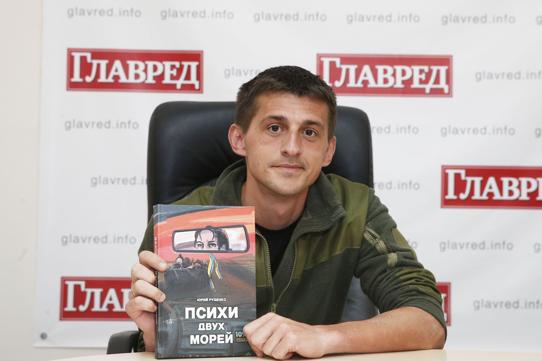 Юрий Руденко с романом