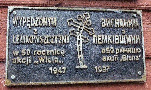 Памятник жертвам операции