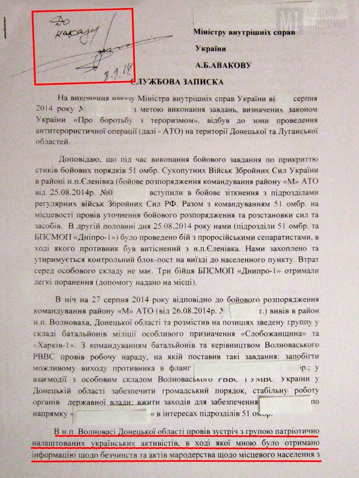 Служебная записка Чалавана Авакову