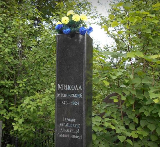 Стела без бюста Николая Михновского