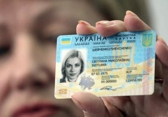 Загранпаспорт, биометрический паспорт