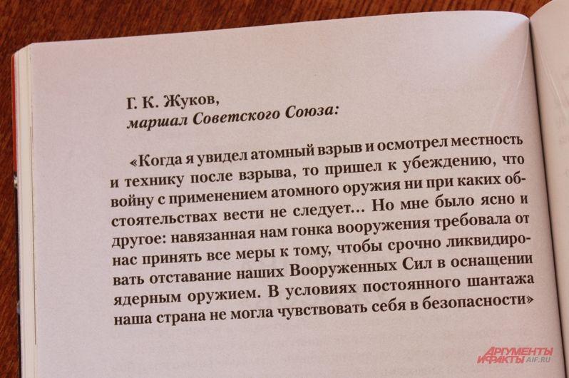 Цитата Георгия Жукова из книги о тоцком взрыве