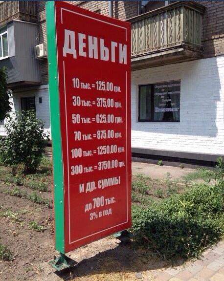 Злоумышленники орудовали в ряде областей Украины