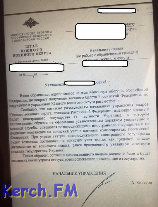 Документ, якобы полученный из штаба Южного военного округа РФ