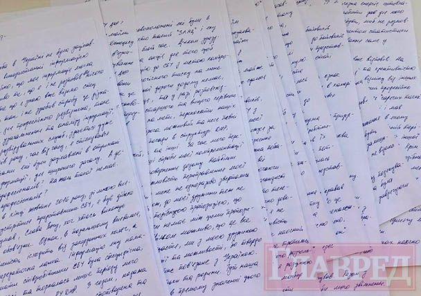 Рукописные ответы полковника Безъязыкова на вопросы