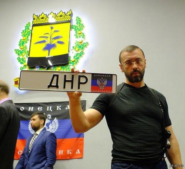 ДНР, автономера