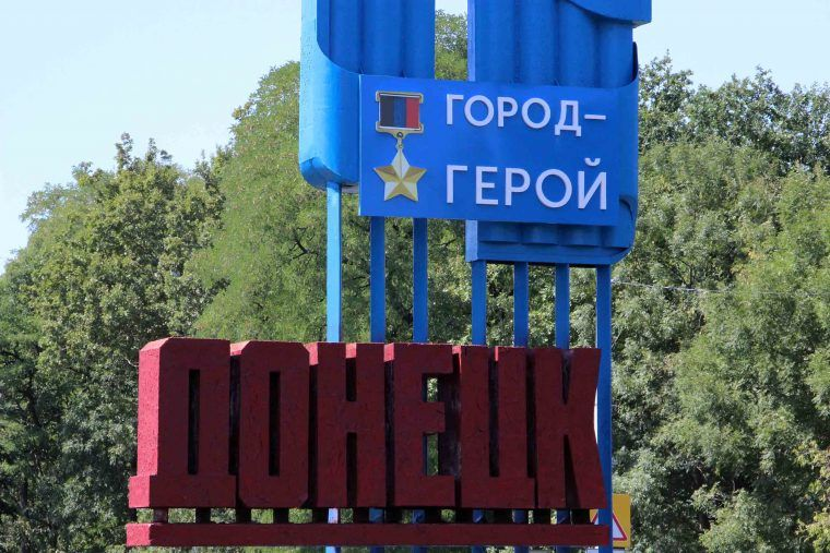 Донецк, герой