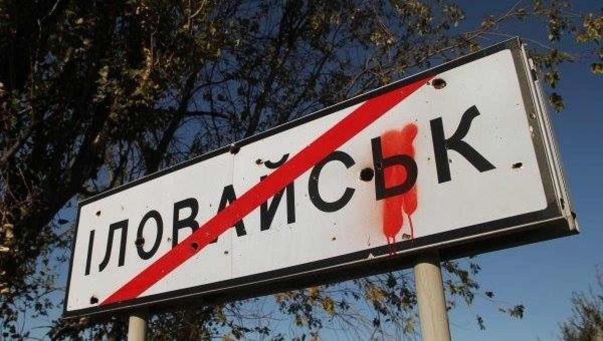 Кровавая бойня за город унесла немало жизней украинских военных