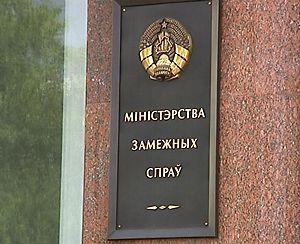 В Беларуси обвинили МИД Украины