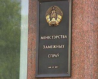 МЗС Білорусі