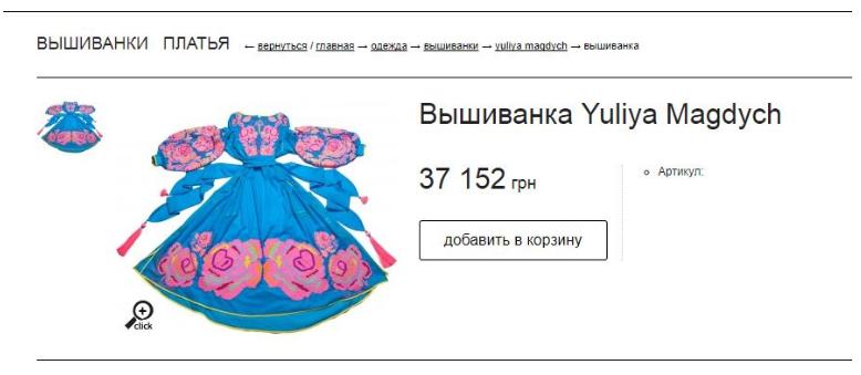 Платье от дизайнера Юлии Магдыч