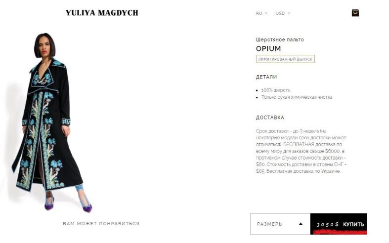 Платье-пальто от дизайнера Юлии Магдыч