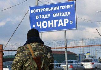 Чонгар, Крым