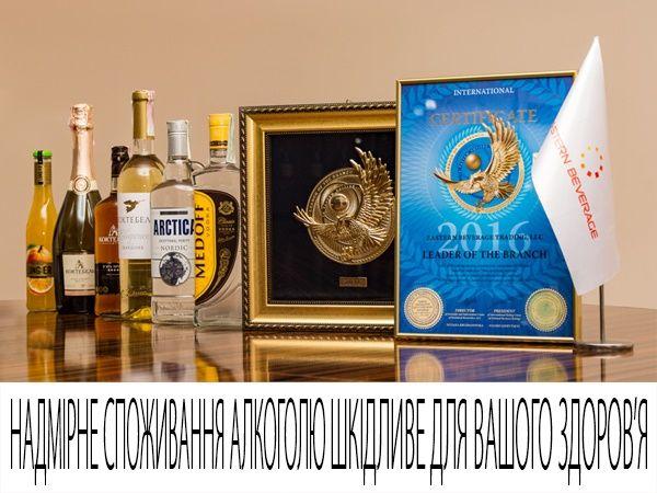 Продукция  Eastern Beverage Trading