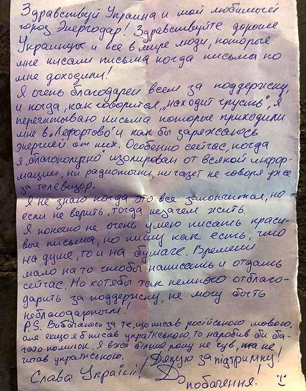 Письмо Евгения Панова