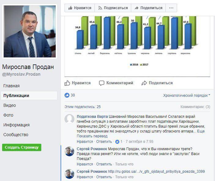 Продан в своем Facebook пока игнорирует комментарии пользователей по поводу разгорающегося скандала
