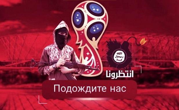 Пропагандистский плакат ИГИЛ