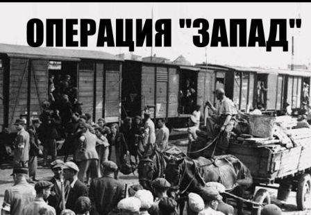 Картинки по запросу депортация населения Западной Украины в Сибирь