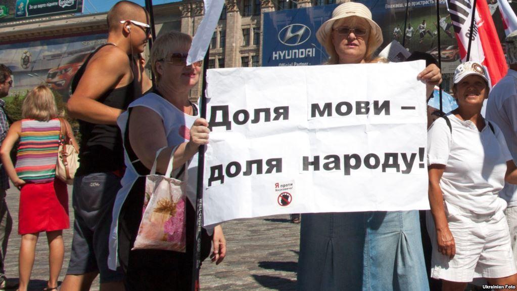 мова, язык, Украина