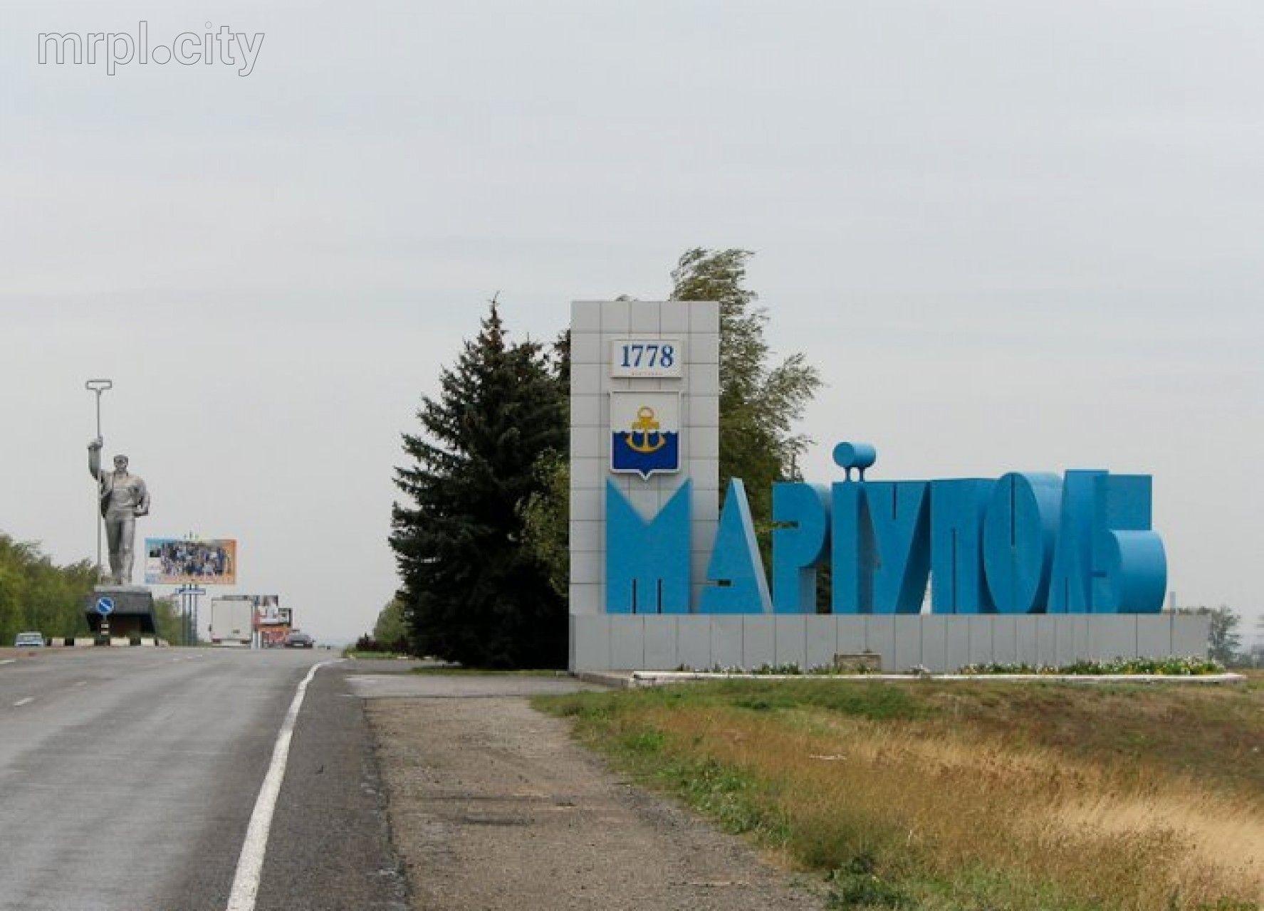 Мариуполь