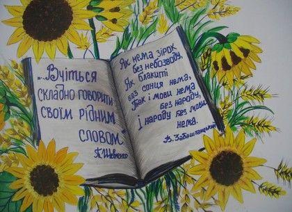 день письменности, язык, Украина