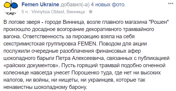 / Femen Ukraine