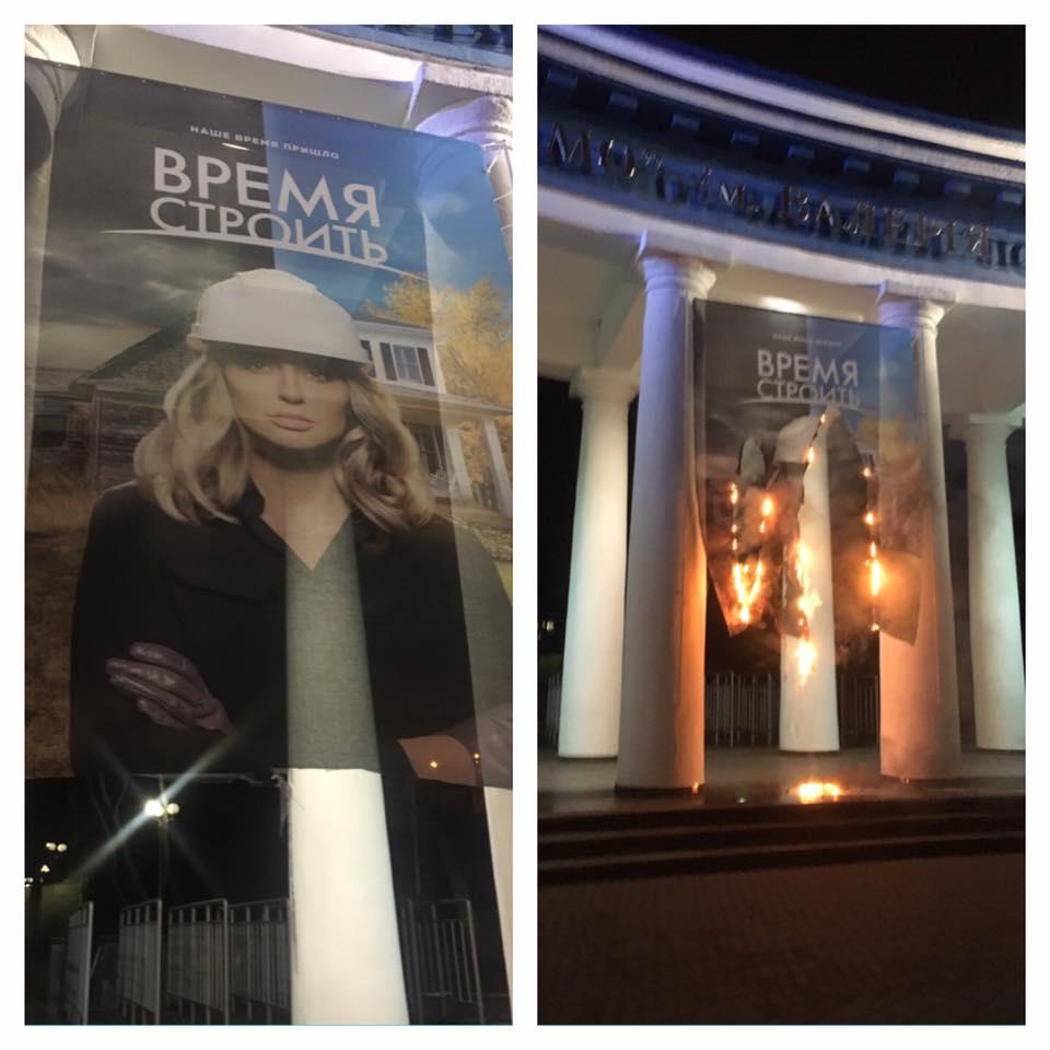 Баннер с рекламой телешоу до и после поджога